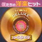 僕たちの洋楽ヒット デラックス Vol.2 1964-69/オムニバス[CD]【返品種別A】