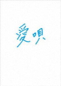 【送料無料】[先着特典付/初回仕様]愛唄 —約束のナクヒト—【Blu-ray】/横浜流星[Blu-ray]【返品種別A】