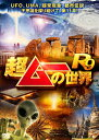 【送料無料】超ムーの世界R9/島田秀平[DVD]【返品種別A】