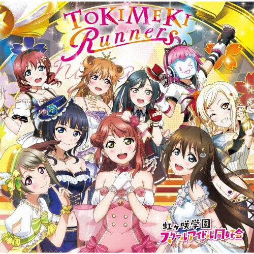 [初回仕様]「TOKIMEKI Runners」/虹ヶ咲学園スクールアイドル同好会[CD+DVD]【返品種別A】