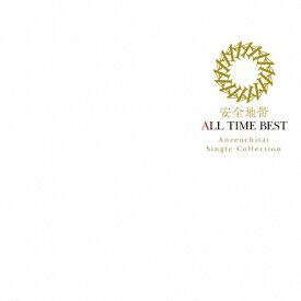 【送料無料】ALL TIME BEST/安全地帯[SHM-CD]【返品種別A】