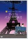 【送料無料】ディリリとパリの時間旅行/アニメーション[DVD]【返品種別A】
