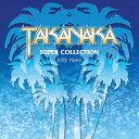 【送料無料】SUPER COLLECTION 〜Kitty Years〜/高中正義[CD]【返品種別A】