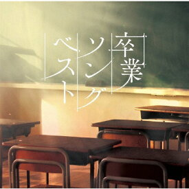 決定盤 卒業ソング ベスト/童謡・唱歌[CD]【返品種別A】