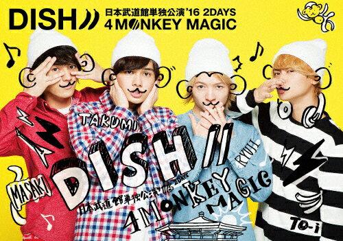 【送料無料】DISH// 日本武道館単独公演'16 2DAYS『4 MONKEY MAGIC』/DISH//[DVD]【返品種別A】