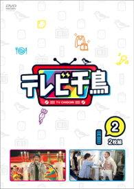 【送料無料】[枚数限定]テレビ千鳥 vol.2/千鳥[DVD]【返品種別A】