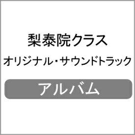 【送料無料】梨泰院クラス オリジナル・サウンドトラック/TVサントラ[CD]【返品種別A】