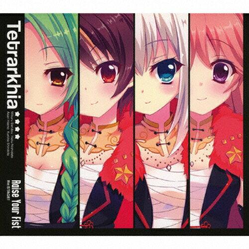 [枚数限定][限定盤]Raise Your Fist/Tetrarkhia[CD]【返品種別A】