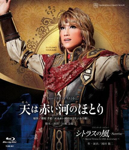 【送料無料】『天は赤い河のほとり』『シトラスの風—Sunrise—』〜Special Version for 20th Anniversary〜【Blu-ray】/宝塚歌劇団宙組[Blu-ray]【返品種別A】