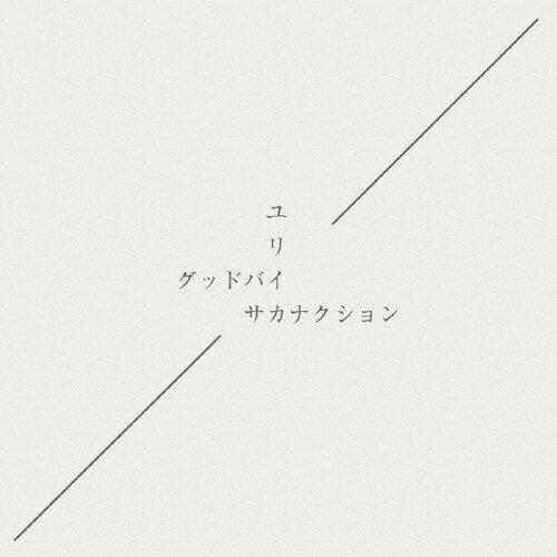 グッドバイ/ユリイカ/サカナクション[CD]通常盤【返品種別A】