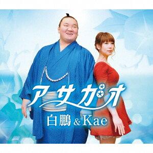 アサガオ/白鵬&Kae[CD]【返品種別A】