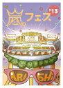 【送料無料】ARASHI アラフェス'13 NATIONAL STADIUM 2013【DVD】/嵐[DVD]【返品種別A】