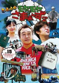 モヤモヤさまぁ〜ず2 VOL.15 モヤさまHAWAIIシリーズ 2010&2011 ディレクターズカット版/さまぁ〜ず[DVD]【返品種別A】