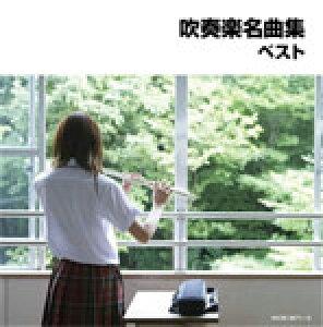 吹奏楽名曲集/オムニバス(クラシック)[CD]【返品種別A】