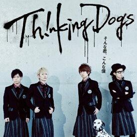 そんな君、こんな僕/Thinking Dogs[CD]通常盤【返品種別A】