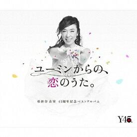 【送料無料】ユーミンからの、恋のうた。/松任谷由実[CD]通常盤【返品種別A】