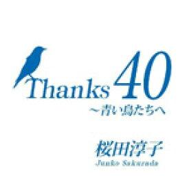 【送料無料】Thanks 40 〜青い鳥たちへ/桜田淳子[CD+DVD]【返品種別A】