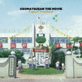 【送料無料】えいがのおそ松さんオリジナルサウンドトラック/橋本由香利[CD]【返品種別A】