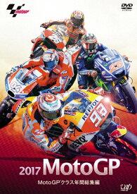 【送料無料】2017 MotoGP MotoGPクラス年間総集編/モーター・スポーツ[DVD]【返品種別A】