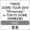 "【送料無料】[限定版]TWICE DOME TOUR 2019 ""#Dreamday"" in TOKYO DOME【初回限定盤DVD】/TWICE[DVD]【返品種別A】"