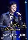 【送料無料】三山ひろし コンサート2016 in NHKホール/三山ひろし[DVD]【返品種別A】
