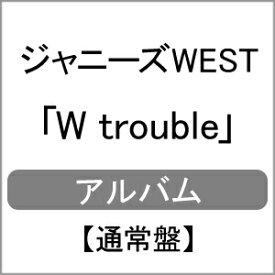 【送料無料】[先着特典付]W trouble【通常盤】[初回仕様]/ジャニーズWEST[CD]【返品種別A】