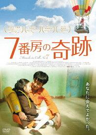 【送料無料】7番房の奇跡/リュ・スンリョン[DVD]【返品種別A】