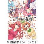 【送料無料】五等分の花嫁 3BD/アニメーション[Blu-ray]【返品種別A】