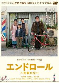 【送料無料】エンドロール〜伝説の父〜/中村獅童[DVD]【返品種別A】