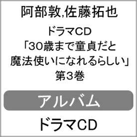 【送料無料】ドラマCD「30歳まで童貞だと魔法使いになれるらしい」第3巻/阿部敦[CD]【返品種別A】
