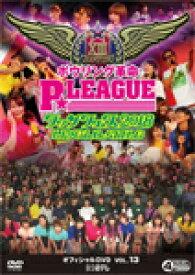 【送料無料】ボウリング革命 P★LEAGUE オフィシャルDVD VOL.13 ファンフェス2018 〜 LIVE & BATTLE 〜/TVバラエティ[DVD]【返品種別A】