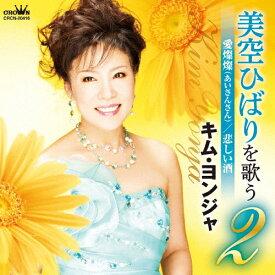 美空ひばりを歌う2 愛燦々/悲しい酒/キム・ヨンジャ[CD]【返品種別A】