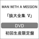 【送料無料】[限定版][先着特典:ステッカー]狼大全集 V(初回生産限定盤)/MAN WITH A MISSION[DVD]【返品種別A】