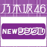 [上新オリジナル特典付/初回仕様]23rdシングル タイトル未定(TYPE-D)【CD+Blu-ray】/乃木坂46[CD+Blu-ray]【返品種別A】
