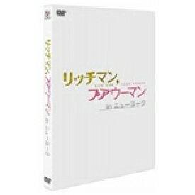 【送料無料】リッチマン,プアウーマン in ニューヨーク/小栗旬[DVD]【返品種別A】