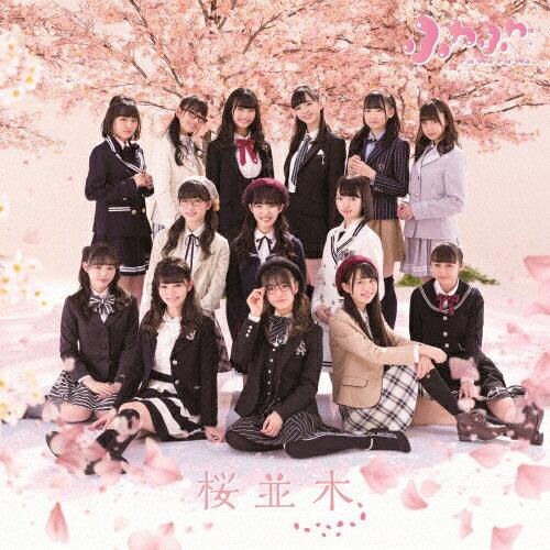 桜並木(DVD付)/ふわふわ[CD+DVD]【返品種別A】