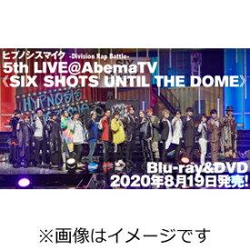 【送料無料】[先着特典付]ヒプノシスマイク-Division Rap Battle- 5th LIVE@AbemaTV≪SIX SHOTS UNTIL THE DOME≫DVD/ヒプノシスマイク-Division Rap Battle-[DVD]【返品種別A】