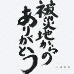 被災地からのありがとう/三浦明利[CD]【返品種別A】