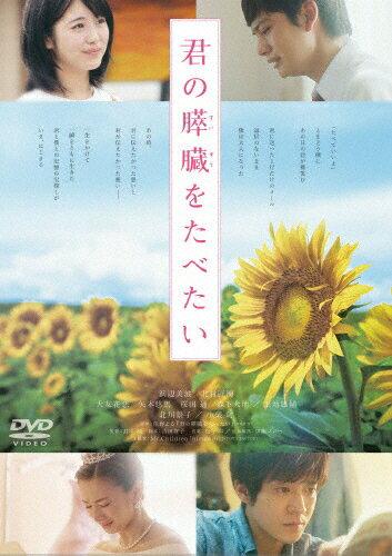 【送料無料】君の膵臓をたべたい DVD 通常版/浜辺美波[DVD]【返品種別A】