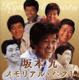 坂本九 メモリアル・ベスト/坂本九[CD]【返品種別A】