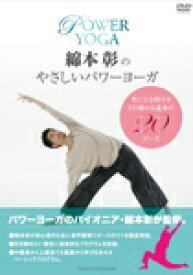 【送料無料】綿本彰のやさしいパワーヨーガ/HOW TO[DVD]【返品種別A】