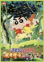 映画 クレヨンしんちゃん 嵐を呼ぶジャングル/アニメーション[DVD]【返品種別A】