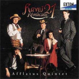 ラヴェル・レボリューション21/アフラートゥス・クインテット[CD]【返品種別A】