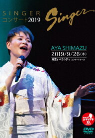 【送料無料】SINGERコンサート2019/島津亜矢[DVD]【返品種別A】