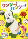【送料無料】NHKDVD いないいないばあっ! ワンツー!パンツー!/子供向け[DVD]【返品種別A】