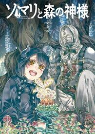 【送料無料】【BD】ソマリと森の神様 上巻/アニメーション[Blu-ray]【返品種別A】