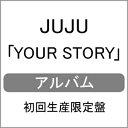 【送料無料】[限定盤]YOUR STORY(初回生産限定盤)/JUJU[CD+DVD]【返品種別A】