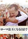 【送料無料】ローマ法王になる日まで/ロドリゴ・デ・ラ・セルナ[DVD]【返品種別A】