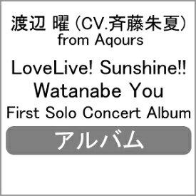 【送料無料】LoveLive! Sunshine!! Watanabe You First Solo Concert Album/渡辺曜(斉藤朱夏)from Aqours[CD]【返品種別A】