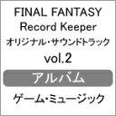 【送料無料】FINAL FANTASY Record Keeper オリジナル・サウンドトラック vol.2/ゲーム・ミュージック[CD]【返品種別A】